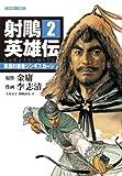 射雕英雄伝 (しゃちょうえいゆうでん)(2) (トクマコミックス) (トクマコミックス)