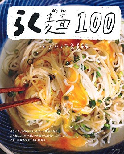 らく麺100 (別冊すてきな奥さん)