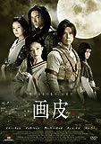 画皮 あやかしの恋<劇場公開版> [DVD]