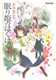眠り姫のはぐはぐ 1 (アクションコミックス)