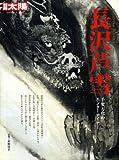 長沢芦雪 (別冊太陽 日本のこころ)