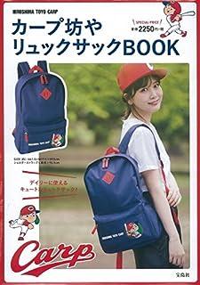 カープ坊や リュックサックBOOK ([バラエティ])