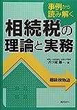 事例から読み解く 相続税の理論と実務