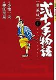 弐十手物語 1―愛蔵版 (キングシリーズ)