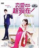 Love Now / Zhen Ai Chen Xian Zai DVD (2 Box Set Complete Series) Ntsc All Region
