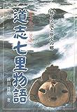 道志七里物語―緑と清流と歴史の郷