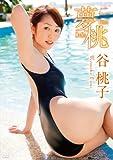 谷桃子 夢桃-Yume MoMo [DVD]