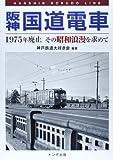 阪神国道電車―1975年廃止その昭和浪漫を求めて