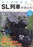 大人の鉄道旅SL列車で行こう!―初めてのSL旅でも簡単アクセス&快適トラベル (CARTOP MOOK)