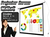 電動スクリーン 70インチ 1270mm(1:1) 会議 授業用 ホームシアター プロジェクター用 WJ-SES1501