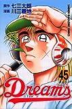Dreams(45) (講談社コミックス)