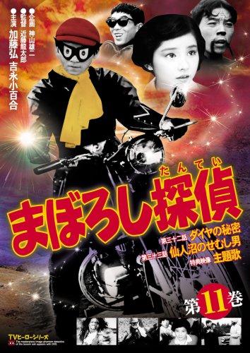 まぼろし探偵 第11巻 [DVD]