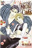 Yakuza Cafe (Yaoi Manga)