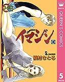 イマジン 5 (クイーンズコミックスDIGITAL)