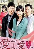 愛よ、愛 DVD-BOX 7