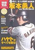 坂本勇人 G-HERO (別冊宝島1687 カルチャー&スポーツ) (別冊宝島 1687)
