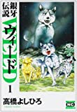 銀牙伝説ウィード (1) (ニチブンコミック文庫 (TY-01))