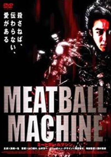 MEATBALLMACHINE-ミートボールマシン-   [DVD]
