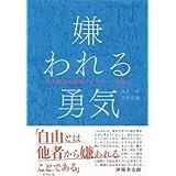 Amazon.co.jp: 嫌われる勇気 eBook: 岸見 一郎, 古賀 史健: Kindleストア