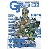 ゲームジャーナル22号 東部戦線 冬季戦41-42