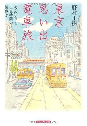 東京思い出電車旅―のんびりと自由時間の街歩き