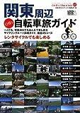 関東周辺日帰り自転車旅ガイド