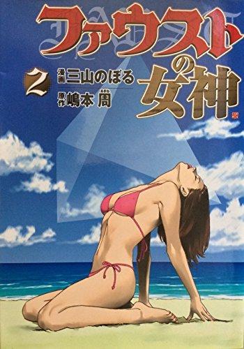 ファウストの女神 2 (BUNCH COMICS)