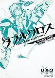 ダブルクロス The 3rd Edition  ルールブック2 (富士見ドラゴンブック 30-2)