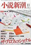 小説新潮 2013年 11月号 [雑誌]
