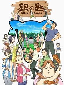 銀の匙 Silver Spoon 6(完全生産限定版) [Blu-ray]