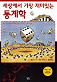 The Cartoon Guide to Statistics (Korean Language)