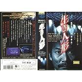 稲川淳二Presents 生き人形 [VHS]