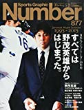 Sports Graphic Number 2015年 5/21 号 [雑誌]