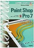 30時間でマスター Paint Shop Pro7