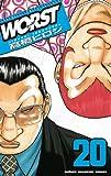 WORST(20) (少年チャンピオン・コミックス)