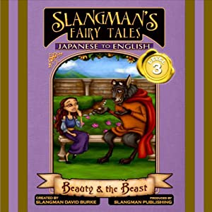 Slangman's Fairy Tales: Japanese to English, Level 3 - Beauty and the Beast Audiobook
