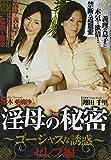 淫母の秘密 セレブ編 [DVD]