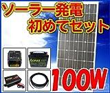 【5年間の保証付】太陽光パネル(太陽パネル)発電 100w はじめて自作キット(セット) 【12V &60Htz(西日本)】送料無料 / 工具市場