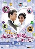 """""""2PMテギョンの""""私たち結婚しました-コレクション‐vol.3 [DVD]"""