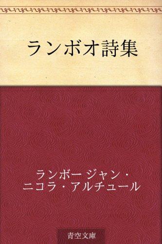 ランボオ詩集
