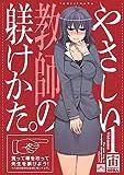 やさしい教師の躾けかた。 (1) (IDコミックス 4コマKINGSぱれっとコミックス)
