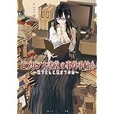 Amazon.co.jp: ビブリア古書堂の事件手帖5 ~栞子さんと繋がりの時~ (メディアワークス文庫) eBook: 三上 延: Kindleストア