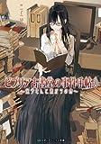 ビブリア古書堂の事件手帖5 ?栞子さんと繋がりの時? メディアワークス文庫