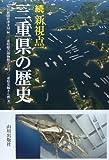 続 新視点 三重県の歴史