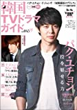 韓国TVドラマガイド Vol.45