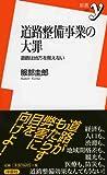 道路整備事業の大罪 ~道路は地方を救えない (新書y 220)