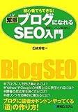 繁盛ブログになれるSEO入門―初心者でもできる!