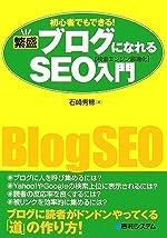 繁盛ブログになれるSEO(検索エンジン最適化)入門―初心者でもできる!