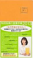 2013 W's Diary 和田裕美の営業手帳2013(オレンジ) (W's diary)
