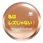 《私はレズじゃない!》バカんバッチ☆公式バカTグッズ(面白缶バッジ)通販☆/